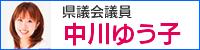中川ゆう子サイトへ